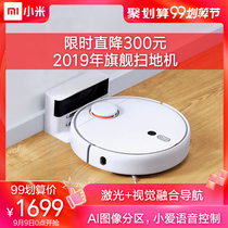Millet sweeping robot 1s home automatic wireless ultra-thin visual laser navigation Rice Home Love students
