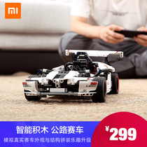Millet smart building blocks road racing electric car remote control car model charge toys children Boy car