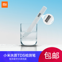 Millet water quality TDS detection pen high precision straight drink water test pen detector