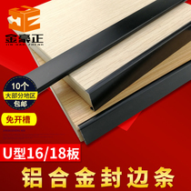 U-shaped matte black scrub aluminum alloy edge strip 16 Ecological plate wrapping strip 18 paint free board cabinet door closing side