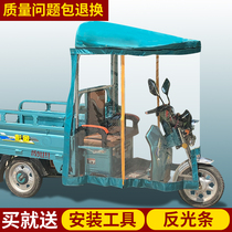 Electric tricycle shed front Front head canopy courier cab front rain shed battery motorcycle awning