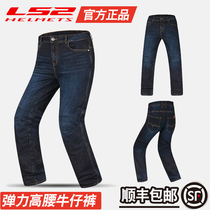 LS2 new motorcycle riding jeans Four Seasons Motorcycle Racing pants Knight windproof cold anti-drop equipment male