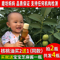 Farm self-squeezed wild pure walnut oil Infant baby maternal edible oil DHA comparable to imported 180ml