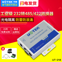 Yutai ut-218 industrial-grade optical isolation reinforced lightning protection type RS232 to RS485 422 converter