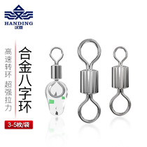Han Ding eight Ring 8 word ring connector bulk super high-speed ring anti-wrap beans fishing supplies accessories