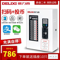 Delixi WeChat electric vehicle charging station coin charging charger battery car charging pile intelligent community