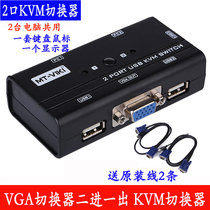 Maxtor KVM switch vga two into one out of two hosts share a monitor with mouse keyboard usb port