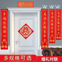 Fi seek marriage to the United Magpie son door paste new happy word door door layout male side female decoration marriage union