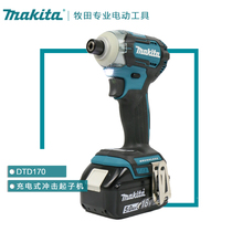 Japan makita DTD170RTE rechargeable impact screwdriver 18V brushless lithium screwdriver