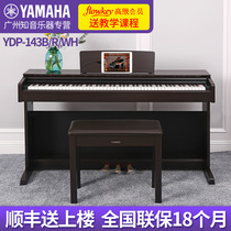 Yamaha electric piano YDP-143B YDP143 88 key hammer vertical home professional piano électronique pour adultes
