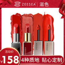ZEESEA Zi color lipstick makeup set student models maple leaf color rotten tomato color lipstick combination genuine