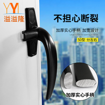 Overflow overflow long 50 aluminum window handle extrapolation window handle open the door window thickened single-point seven-point handle lock
