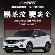 CUSCO Pass GS4 Body Reinforcement Accessories Automotive Modified Chassis Reinforced Body Reinforced GS-4.