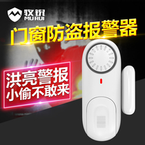 Mowrui home burglar alarm shop thief wireless security system indoor home door and Window Alarm