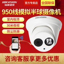 Hikvision analog camera HD 950 line hemisphere night vision monitoring dedicated DS-2CE56F5P-IT3