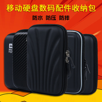 Digital storage package 2 5-inch mobile hard drive bag protective sleeve wd West Toshiba Samsung Lenovo headset shock box