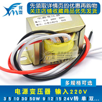 EI66 57 48 41 50W30W10W5W 220V turn single and double 12V 15V 24V power transformer