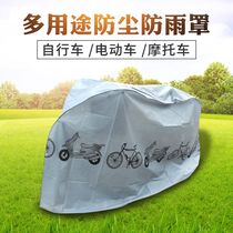 Mountain bike rain cover road bike dustproof sun protection cover motorcycle sun shield electric car car cover