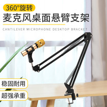 Capacitive microphone frame microphone shelf snap clip desktop cantilever bracket folding portable live wireless desktop lift accessories k song dedicated shock frame adjustable wheat rack universal type.