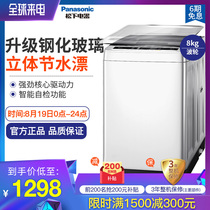 Panasonic XQB80-T8G2F 8 kg household quiet energy-saving washing machine automatic