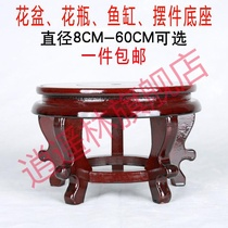 Pots base bracket solid wood vases stone potted crafts teapot ornaments incense burner wooden tray round fish tank frame