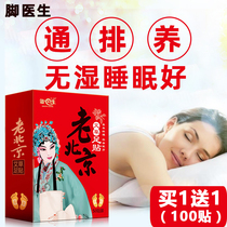 Foot doctor ginger foot foot paste old Beijing Wormwood foot paste detoxification dampness sleep to moisture dehumidification foot paste