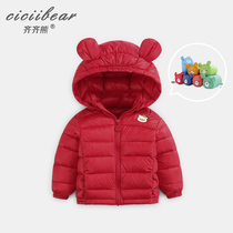 Qi Qi bear New Year men and women baby down jacket winter infants winter thin warm Hooded Down Jacket