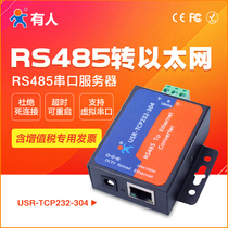 485 serial port server RS485 to Ethernet port module TCP IP communication equipment manned serial port to Ethernet port TCP232-304