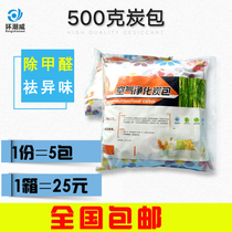 500 g large bag activated carbon bag purifying air to remove formaldehyde new house decoration newly car to taste desiccant