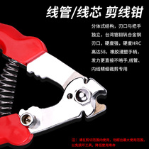 Bicycle line pipe cutting pliers brake variable speed line pipe cutting inside wire cutting repair tool mountain bike line pipe clamp