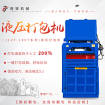 Vertical hydraulic Baler small hydraulic waste paper Baler Metal Scrap Iron briquetting machine carton Baling compressor