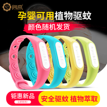 Run the repellent bracelet anti-mosquito buckle baby adult baby child repellent artifact watch adult portable portable stickers