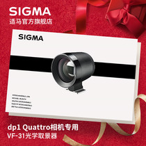 SIGMA Sigma dp1 Quattro optical viewfinder VF-31