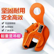 Lifting spreader plate pliers vertical lifting plate lifting pliers clamp 1 2 3 5 8T ton clamp spreader