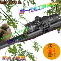 New tool-free infrared laser sight red and green laser aiming adjustable laser sight free preheating