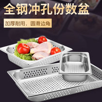 Bettin stainless steel punching number of pots buffet pots food Pots Pots Pots 1 1 steamed rice dish drain pots