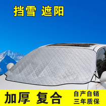 Car sunscreen sunshade magnet dust antifreeze car snow cream cover car front windshield sunscreen