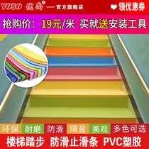 Staircase Stepping Kindergarten PVC plastic Overall step stair anti-skid slip strip home environmental protection wear-resistant