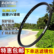 Zhuo Mei ultra-thin uv mirror 49 52 55 58 62 67 72 77 82mm suitable for Canon Nikon SLR camera lens protective mirror Sony micro single photography accessories