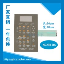 Midea microwave oven panel touch button membrane switch KD23B-DA control panel surface paste mask accessories