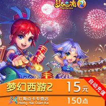 Fantasy Westward Journey 2 card 15 yuan 150 NetEase card 15 yuan 150 points can be automatically recharge consignment