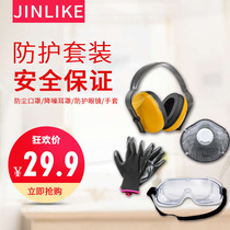 Cutting protective suit glasses masks earmuffs gloves cutting essential suit affordable clothing