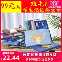 Cute cartoon memory cotton cushion student classroom chair stool mat dormitory chair mat summer non-slip ass mat
