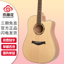 Wood cotton folk guitar beginner student male self-taught playing guitar single board 36 inch 41 inch guitar instrument