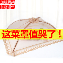 Folding dish cover household anti-fly cover food cover food cover food cover anti-cockroach table cover Square large umbrella