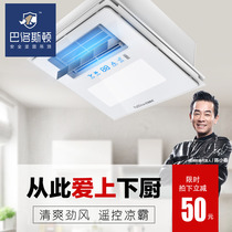 Balloston remote CONTROL cool bully integrated ceiling embedded toilet electric blowing cold air fan kitchen bathroom