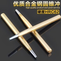 High strength cone punch manual punch positioning punch punch cone hole punch 5mm chisel manual punch chisel tool