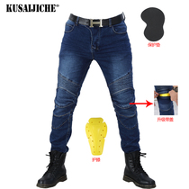 Motorcycle riding jeans male Four Seasons Motorcycle motorcycle anti-wrestling pants slim off-road racing pants Harley Knight pants