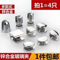 Non-slip dressing table clip wall fixed glass clip mirror shelf hardware bracket stainless steel separator layer bathroom folder