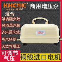 Commercial KHC-100 imported motor natural gas biogas booster pump restaurant booster hotel gas booster pump